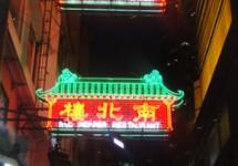 hongkong32