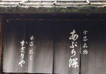 あぶり餅、今宮神社
