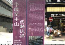 hogkong,香港島、上環,central