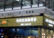 香港、hongkong,何洪記、ミシュラン、Ho Hung Kee