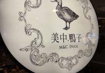 hongkong,香港,北京ダック、美中鴨子、mandcduck