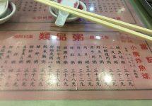 香港、hongkong,お粥、羅富記粥麺