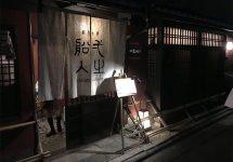 kyoto,京都、四条河原町、ご飯、中華