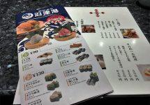 銀座、沼津港、回転すし、ginza,sushi