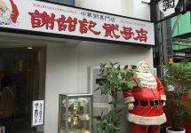 yokohama,chinatown,横浜、中華街、謝甜記、お粥、syatenki,
